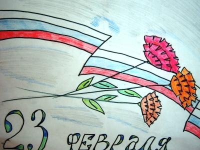МБОУ СОШ № 59 г. БРЯНСКА. С ДНЕМ ЗАЩИТНИКА ОТЕЧЕСТВА! (КОНКУРС РИСУНКОВ, ФЕВРАЛЬ 2013)