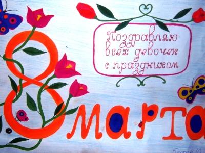 МБОУ СОШ № 59 г. БРЯНСКА. 8 МАРТА 2013