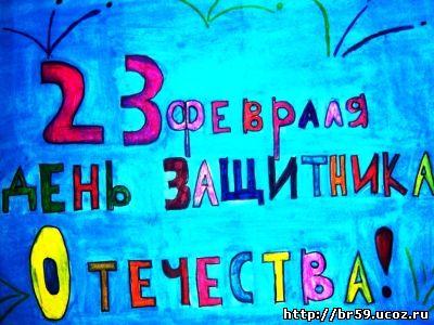 МБОУ СОШ № 59 г. БРЯНСКА. 2014: С ДНЕМ ЗАЩИТНИКА ОТЕЧЕСТА!