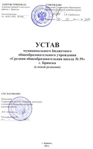УСТАВ МБОУ СОШ № 59 г. БРЯНСКА